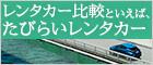 沖縄の格安レンタカー たびらい沖縄
