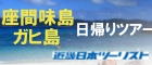 케라마 당일치기 투어는 긴키 일본 투어리스트