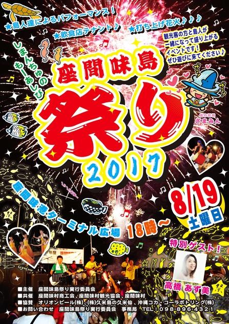 ざまみ島の祭り2017-500-02.jpg