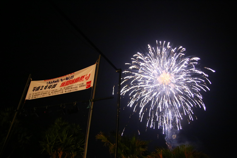 2017 Zamami île festival samedi, août 19 tenue!