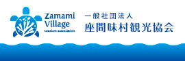 Zamami village Tourisme Association