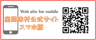 Zamami village official site mobile phone smartphone version