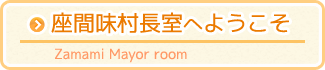 Welcome to mayor of Zamami room