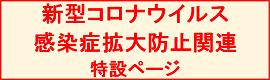 新型コロナウイルス感染症拡大防止関連特設ページ
