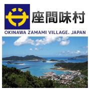 座間味村公式webサイト