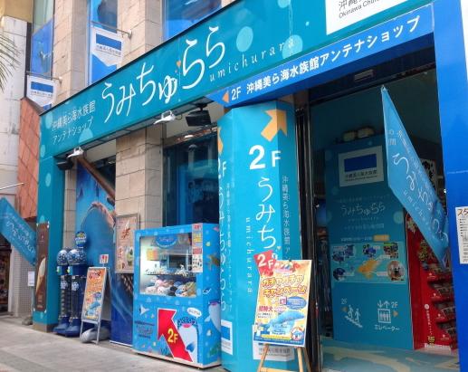 http://www.vill.zamami.okinawa.jp/info/%E3%81%86%E3%81%BF%E3%81%A1%E3%82%85%E3%82%89%E3%82%89%E5%85%A5%E5%8F%A3_1.jpg