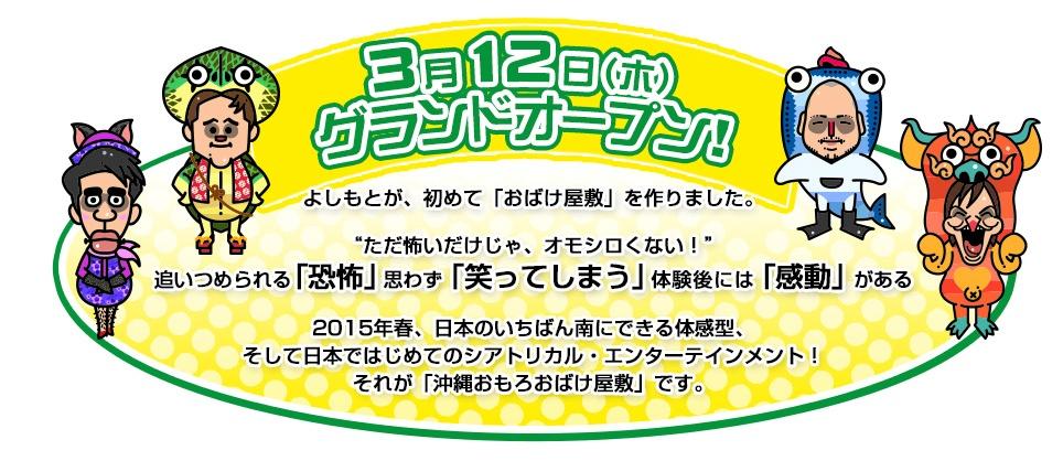 http://www.vill.zamami.okinawa.jp/info/%E3%81%8A%E3%82%82%E3%82%8D%E3%81%8A%E3%81%B0%E3%81%91%E5%B1%8B%E6%95%B7%EF%BC%91.jpg