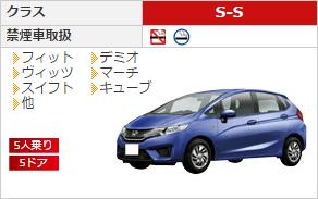 ニッポンレンタカーフィット.png