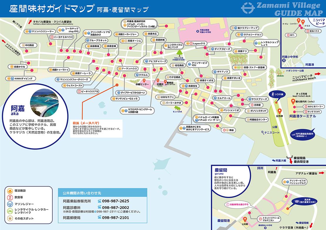 Aka & Geruma Islands Guide Maps