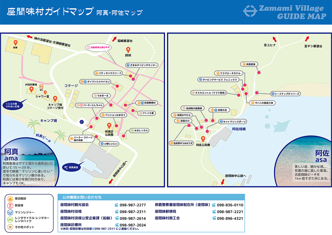 Ama & Asa Area Guide Maps