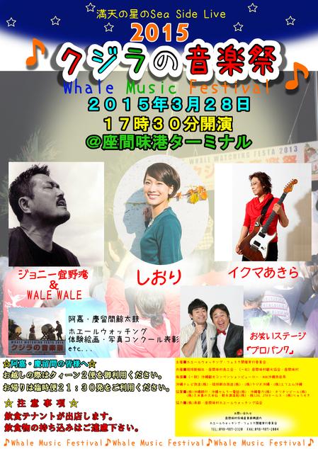 クジラの音楽祭ポスター2015.jpg