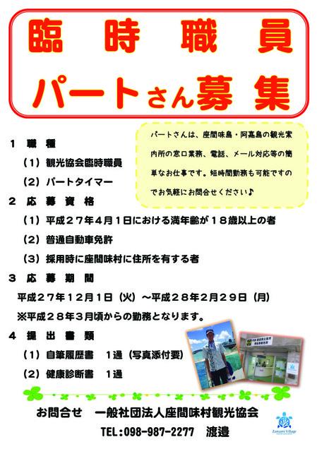 임시·파트 모집 포스터 2015121-20160229의 카피.jpg
