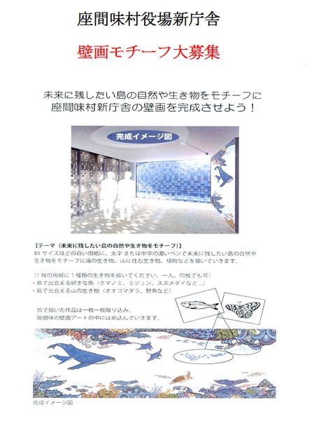 자마미손 신청사 벽화 아트 디자인 모집 요항 ① .png