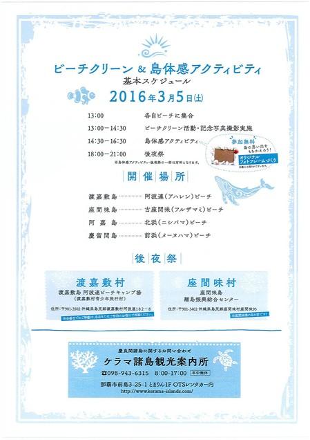 サンゴの日 イベント2.jpg