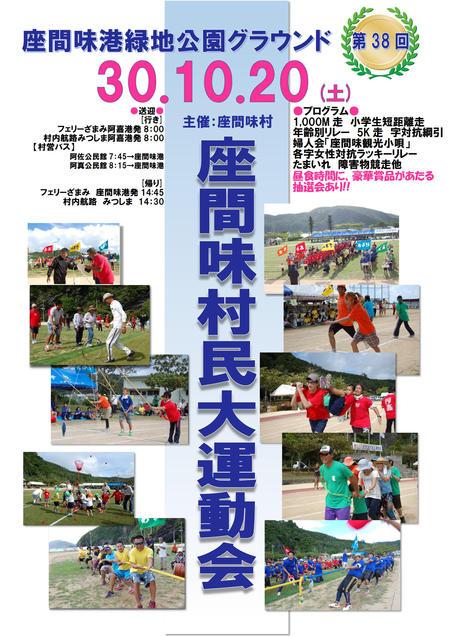 2018년 주민 운동회 포스터.jpg