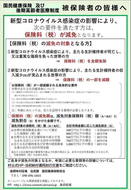 https://www.vill.zamami.okinawa.jp/news/assets_c/2021/07/7200e661fdbd4e6a5920ac4c9a86dbb2d9eefcd9-thumb-autox650-7961-thumb-450x650-7962.jpg