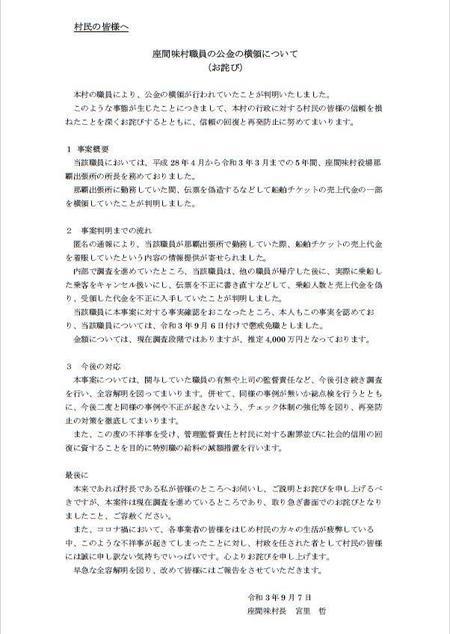 詫び状.JPG