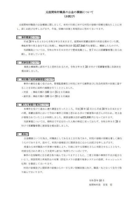 公金横領に関するお詫び文.jpg