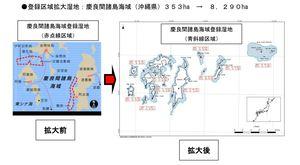 ラムサール 湿地面積拡大図.JPG