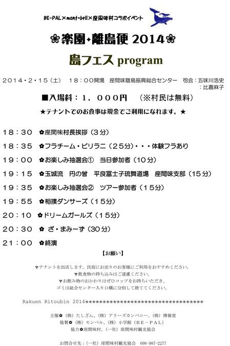 楽園・離島便フェス2014プログラムjpg.jpg
