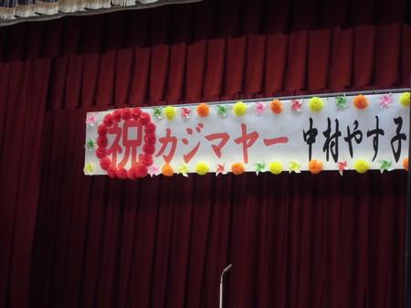 カジマヤー看板.JPG