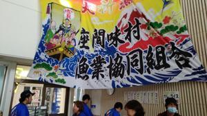 産業まつり2019漁協.jpg