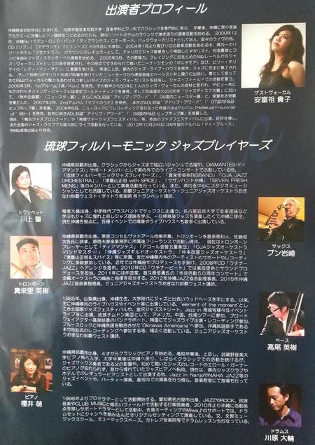 ジャズコンサートチラシ出演者紹介_deco.jpg